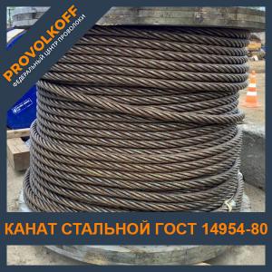 Канат стальной ГОСТ 14954-80