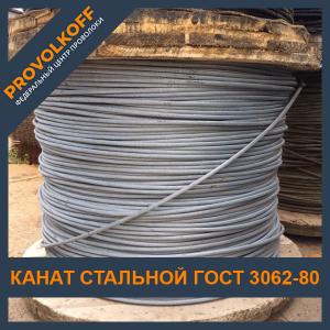 Канат стальной ГОСТ 3062-80