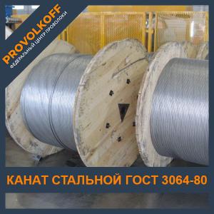 Канат стальной ГОСТ 3064-80