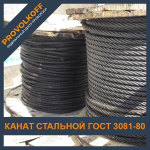 Канат стальной ГОСТ 3081-80