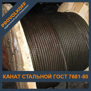 Канат стальной ГОСТ 7681-80