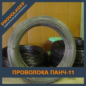 Проволока ПАНЧ-11