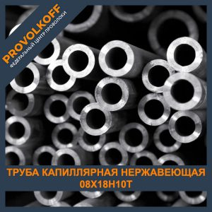 Труба капиллярная нержавеющая 08Х18Н10Т