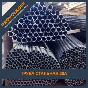 Труба стальная 20А