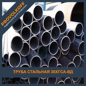 Труба стальная 30ХГСА-ВД